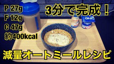 【3分で完成!】減量オートミールレシピ紹介!
