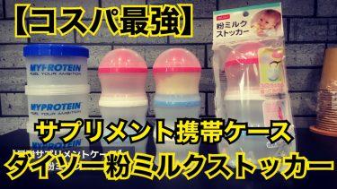 コスパ最強サプリメント携帯ケース【ダイソー粉ミルクストッカー】紹介