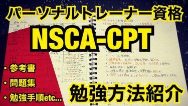 パーソナルトレーナー資格『NSCA-CPT』オススメ勉強方法【YouTube】