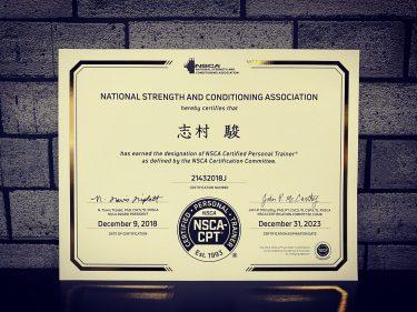 パーソナルトレーナー資格を更新しました!【NSCA-CPT】